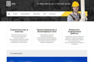 Сайт компании ПГС