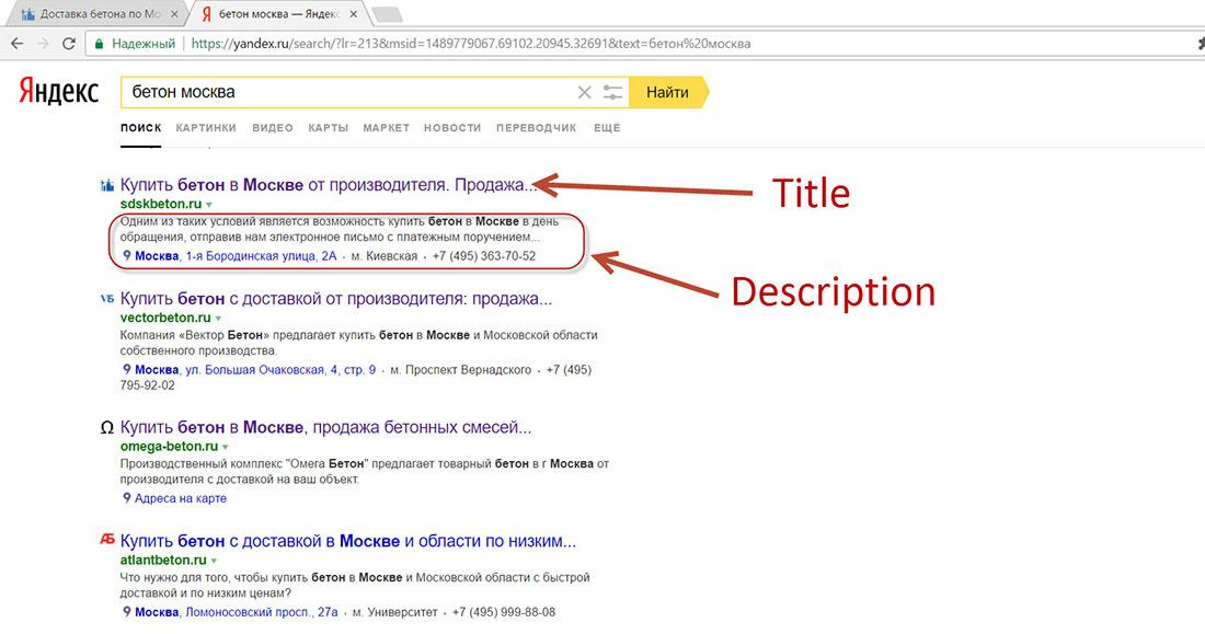 Title и description в Яндексе