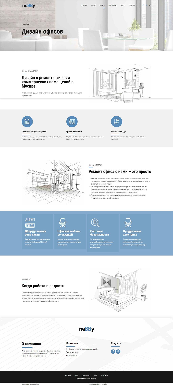 Страница по дизайну офисов